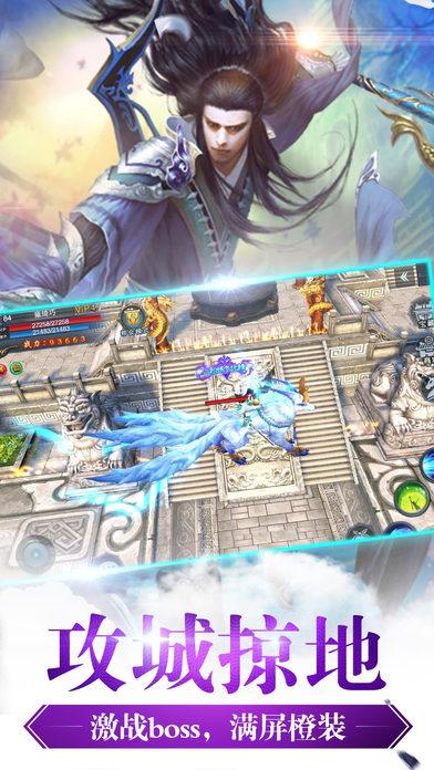 传奇英雄传iPhone版截图3