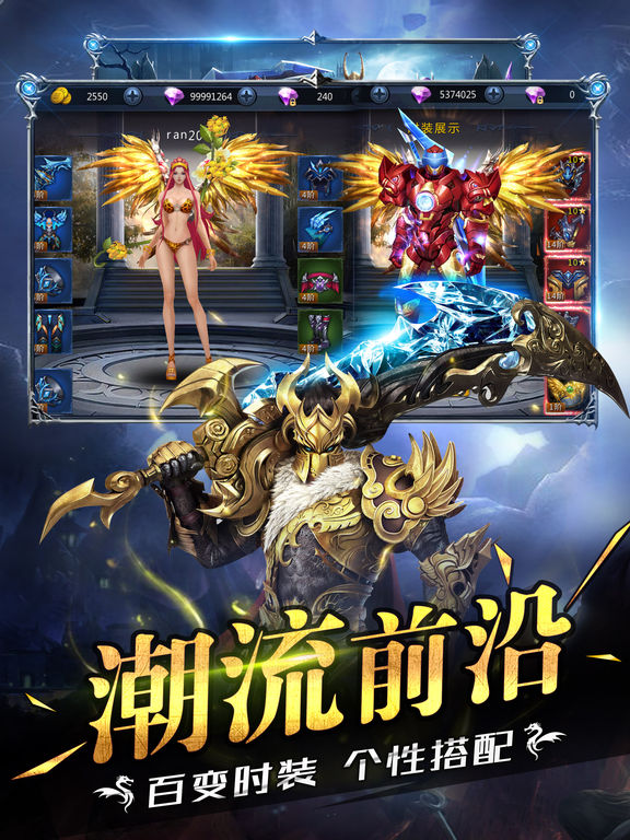 永恒魔域-3D魔幻巅峰对决热血手游 screenshot 7