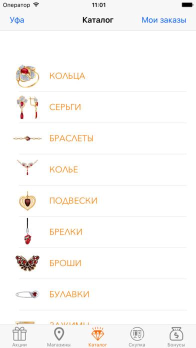 Ювелирцентр - Ювелирный магазин, ювелирный каталог screenshot 1
