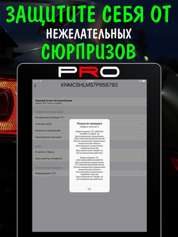 Проверка Авто по ВИН коду VIN PRO Скриншоты10