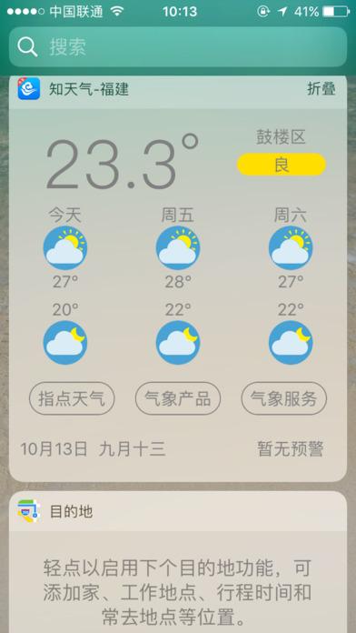 """知<font color=""""red"""">天气</font>-福建"""