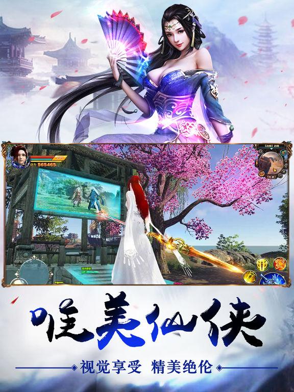 凡人修神录-跨服帮派竞技手游! screenshot 8
