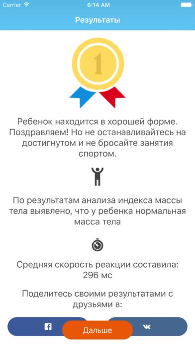 приложение чемпион скачать - фото 11