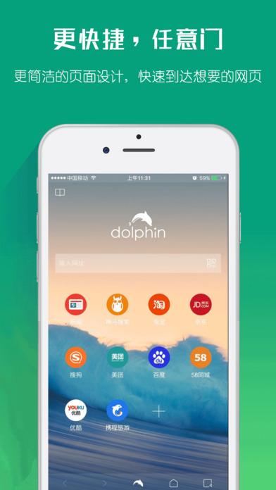 【热门浏览器,中国区】海豚浏览器 -极速搜索头条新闻、小说影视资讯