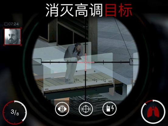 杀手:狙击