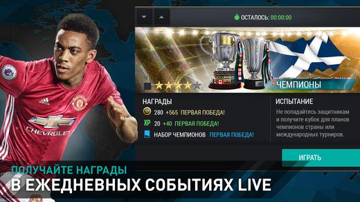 FIFA Mobile Футбол Screenshot