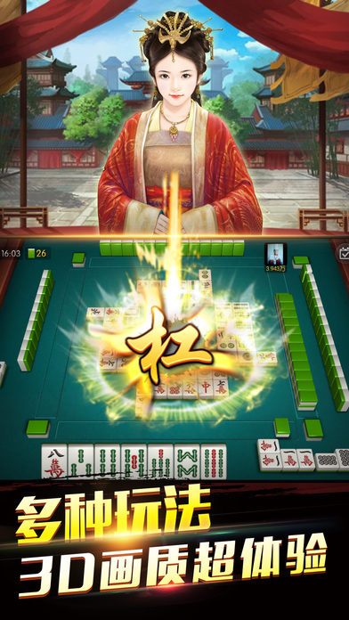 Screenshot 3 海陆丰麻将【闲玩】