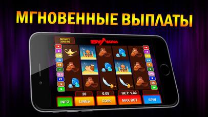 Screenshot 2 Вулкан эмоций игровые автоматы