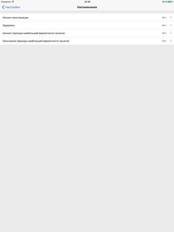 Женский менструальный календарь Скриншоты10
