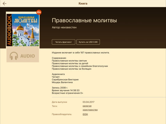 Православные Книги + Библия и Молитвослов Скриншоты11