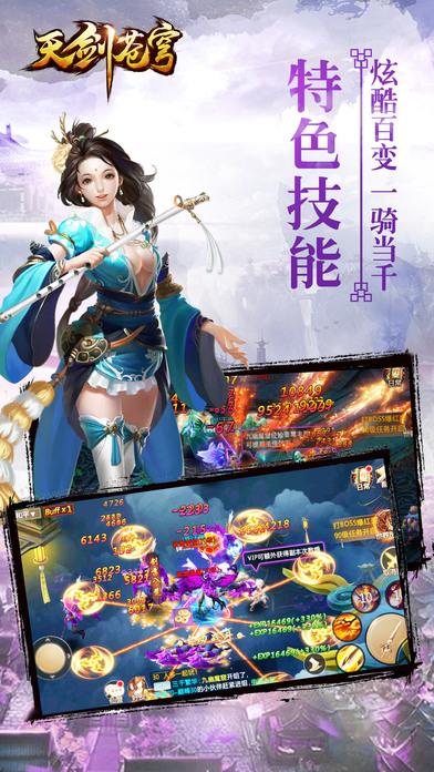 天剑苍穹-浪漫情缘修仙手游 screenshot 2