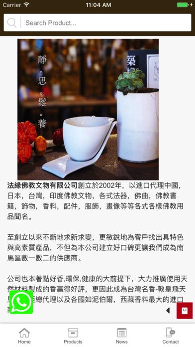 法缘佛教文物有限公司 screenshot 4
