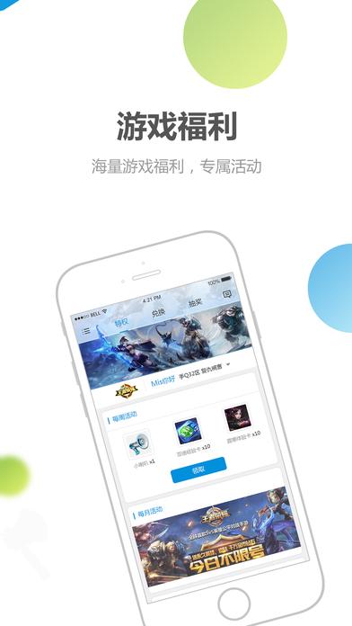 心悦俱乐部-腾讯游戏玩家福利平台