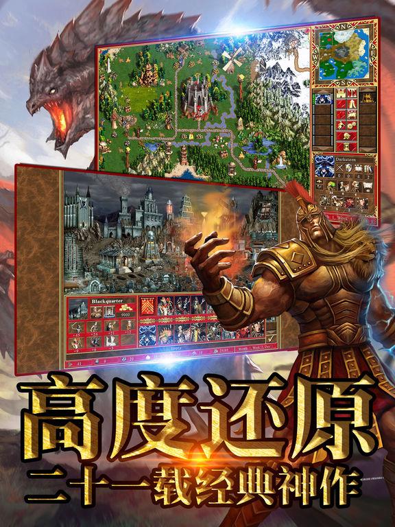 魔法荣耀 screenshot 7