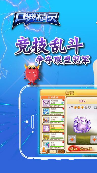 口袋怪兽手游 - 天天经典游戏! screenshot 1