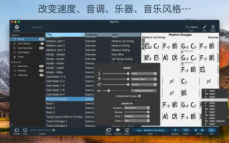 乐谱软件 iReal Pro for Mac