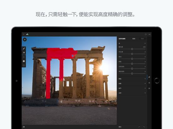 【设计必备】Adobe Photoshop Lightroom for iPad
