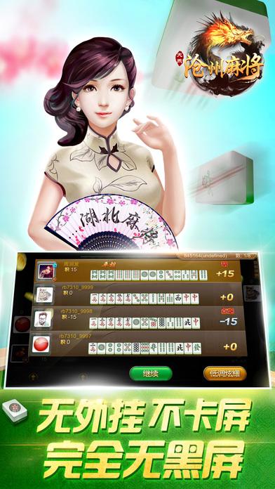 大燕沧州麻将 screenshot 3
