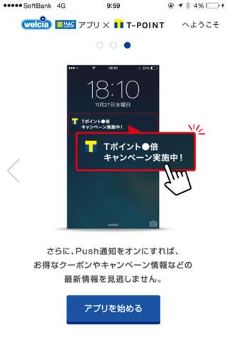 ウエルシアグループアプリxTポイント screenshot 4