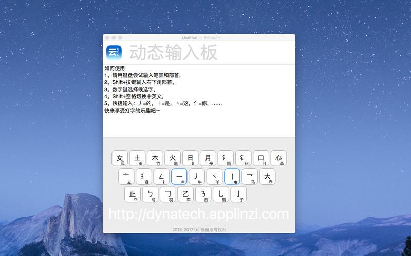 动态输入板 for Mac