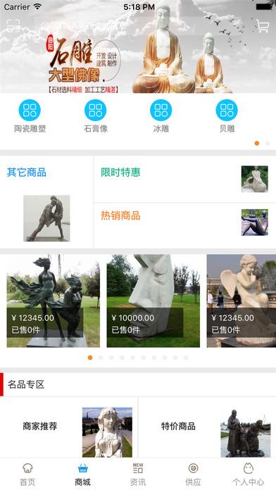 中国雕塑网.. screenshot 1