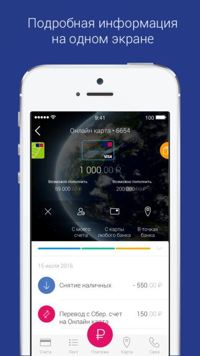 Почта Банк Скачать Приложение Для Айфон - фото 5