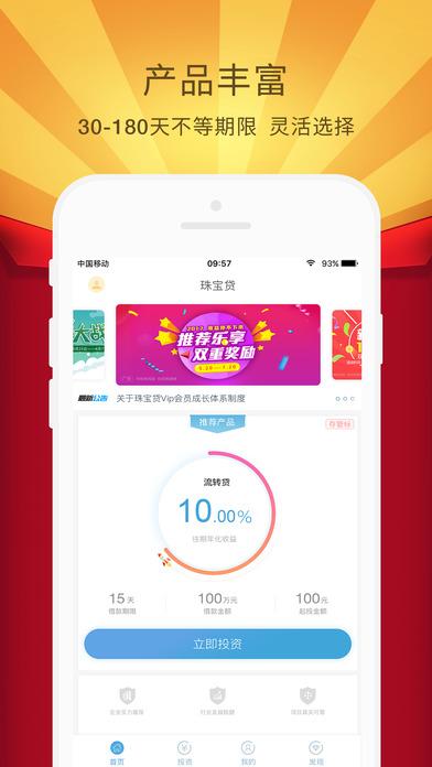 download 珠宝贷-上市系公司打造网贷投资理财神器 apps 3