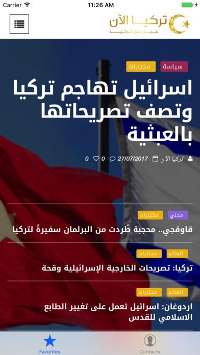 تركيا الان screenshot 3