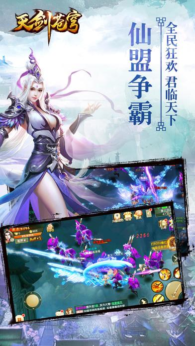 天剑苍穹-浪漫情缘修仙手游 screenshot 3