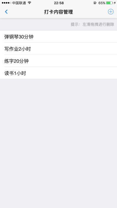 贝贝打卡 screenshot 4