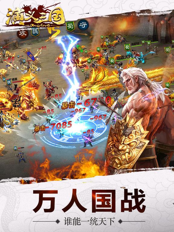 演义三国-最新热门三國志网游 screenshot 10