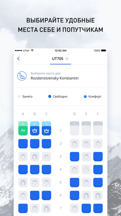 UTair Screenshot