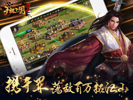 手机三国2 screenshot 8