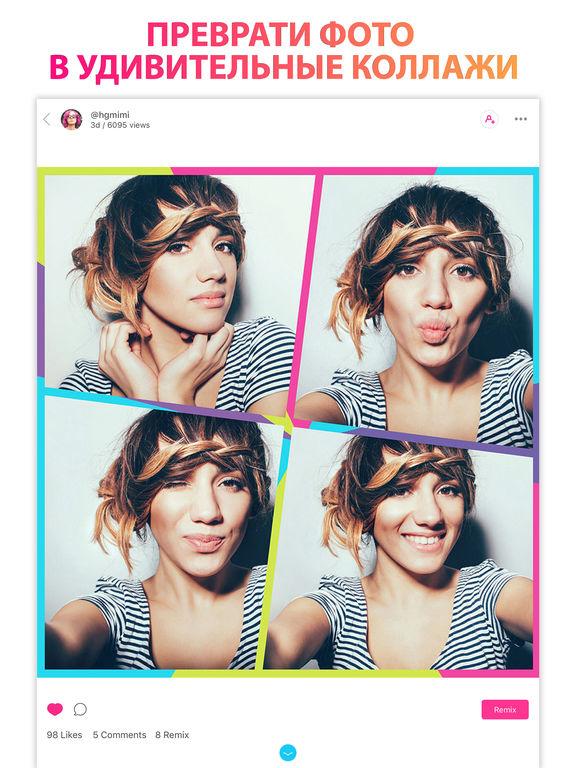 PicsArt Photo Studio: Редактор коллажей и фото Screenshot