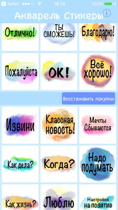 Топ Акварель Чат стикеры screenshot 1