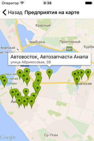 Анапа City Guide screenshot 2