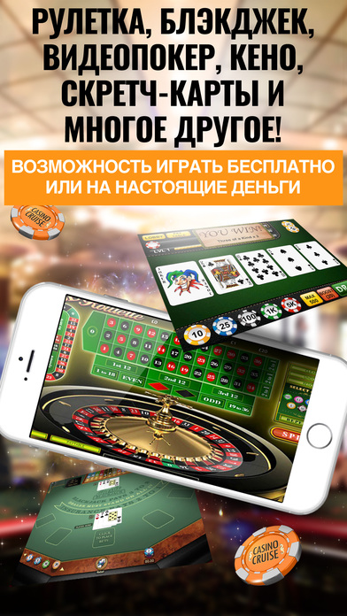 Screenshot 5 CasinoCruise Casino — Real money Casino, roulette, Slots, Blackjack, fruit machine, Poker and more