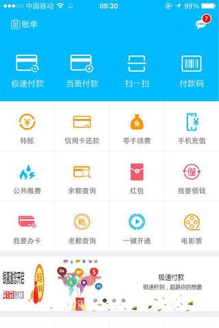 迪付宝 screenshot 2