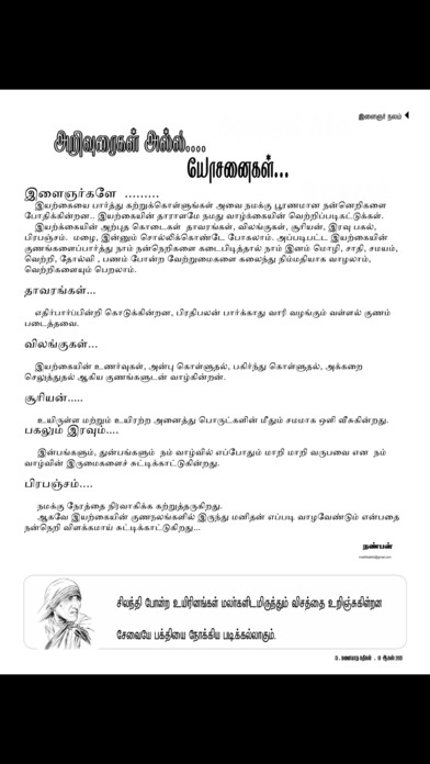 Nanaiyatha Nathigal iPhone Screenshot 4