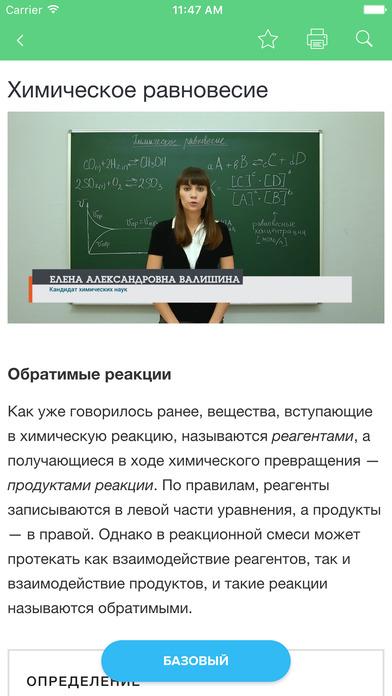 Учебник по школьным предметам от Фоксфорд Скриншоты4