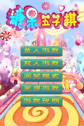 糖果五子棋-五子棋大师,国期高手,经典休闲游戏合集 screenshot 1