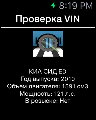 VIN code decoder for any car detailed report Screenshots
