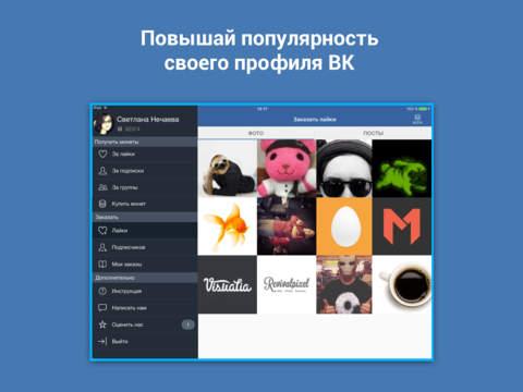 Втоп - Накрутка лайков и подписчиков для Вк/Вконтакте Screenshots