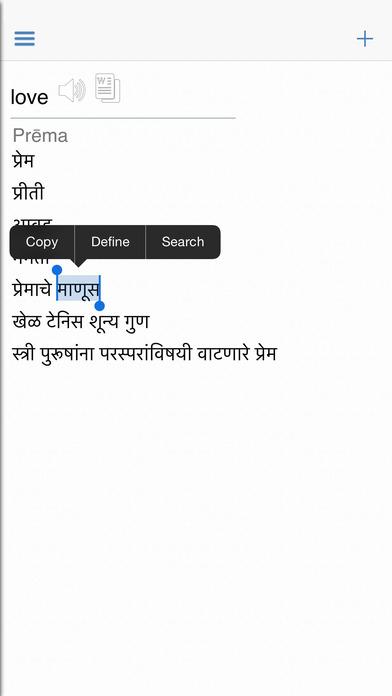 Marathi Dictionary Free iPhone Screenshot 3