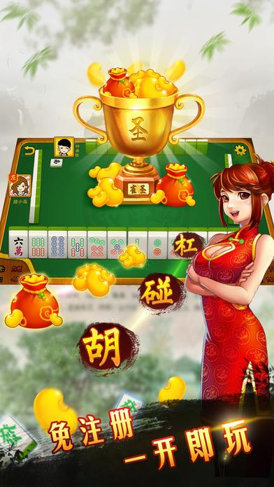 Screenshot 2 GuangDong Mahjong — Chinese Majiang (Mah Jongg, Majong)