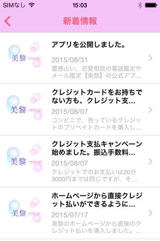 霊感占いによる恋愛相談の電話鑑定やメール鑑定【美黎】 screenshot 3