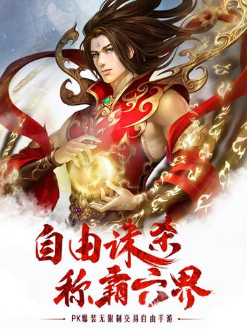 弑神诛仙传-全地图PK-爆装战斗手游!