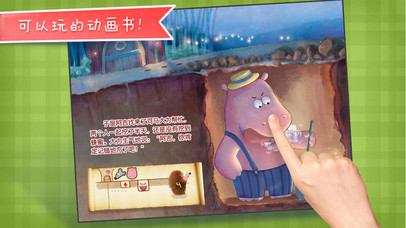 download 蜂蜜蛋糕树-铁皮人儿童教育启蒙故事 apps 2