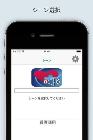 Nurse Japanese Taiwan for iPhone screenshot 2