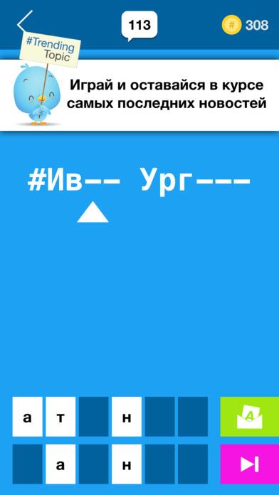Trending Topic Screenshot